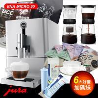 瑞士Jura ENA MICRO 90 全自動咖啡機 ~ 六大超值好禮加碼送