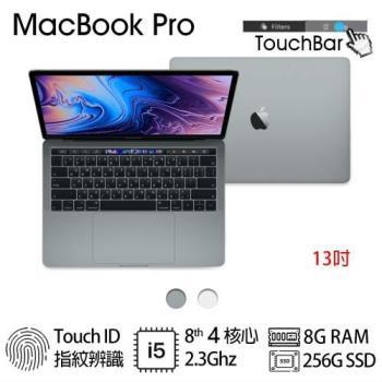 Apple MacBook Pro 13.3吋 筆記型電腦 i5/8G/256G
