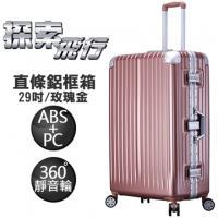 29吋亮面直條紋ABS+PC鋁框行李箱-玫瑰金