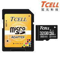 【TCELL 冠元】MicroSDHC UHS-I 32GB 50MB/s 高速記憶卡 Class10