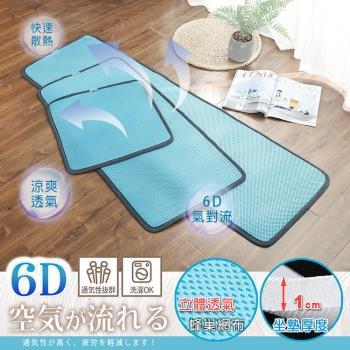 BELLE VIE 台灣製 6D氣對流透氣涼墊 沙發墊/椅墊/辦公座墊 (1+2+3人涼墊組)