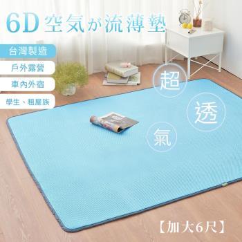 BELLE VIE 台灣製 6D環繞氣對流透氣涼席 床墊/涼墊/和室墊/客廳墊/露營可用 (雙人加大-180x186cm)