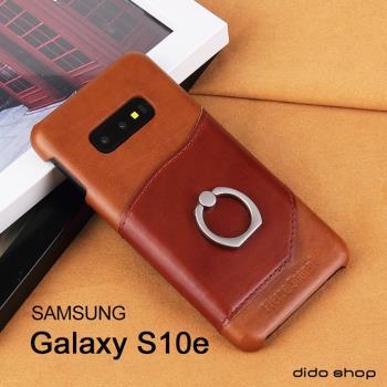 三星 S10e 5.8吋 騎士系列 手機後蓋保護殼 (FS140)