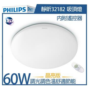 【飛利浦 PHILIPS】32182 靜昕 60W 6000lm LED遙控調光吸頂燈 附遙控器 (晶亮版)