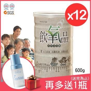 《BeautytTalk美人語》飲氧品Oxydrinks天然活力飲600g 12罐 送 氧氣面膜膠50ml