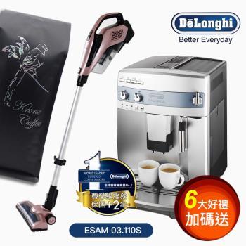義大利 Delonghi迪朗奇心韻型 ESAM 03.110.S 全自動咖啡機(加碼送SOWA無線兩用吸塵器)