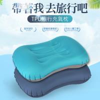 升級版超輕量 TPU旅行充氣枕頭 腰枕 靠枕 旅行枕 便攜收納