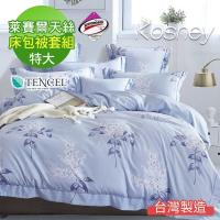 KOSNEY  夏日庭榭藍  吸濕排汗萊賽爾特大天絲床包被套組台灣製