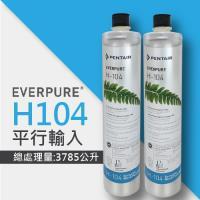 EVERPURE H104強效抑垢家用型淨水器濾心(H-104平行輸入濾芯)2入組