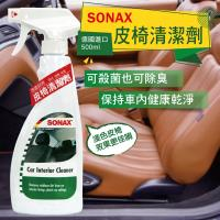 SONAX 皮椅清潔劑500ml (清潔 保養 除菌)