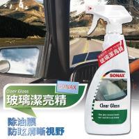 SONAX 玻璃潔亮精500ml (清潔 去油汙 防眩光)