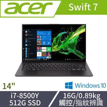 Acer宏碁 Swift 7 SF714-52T-766R 輕薄筆電 14吋/i7-8500Y/16G/512G SSD 貴族黑