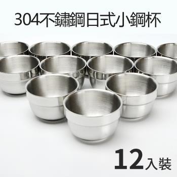 304不鏽鋼日式小鋼杯100cc(12入組)