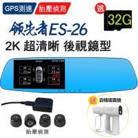 領先者 ES-26 GPS測速胎壓監測 WDR 2K 雙鏡後視鏡型行車記錄器(加胎壓偵測器+送32G)