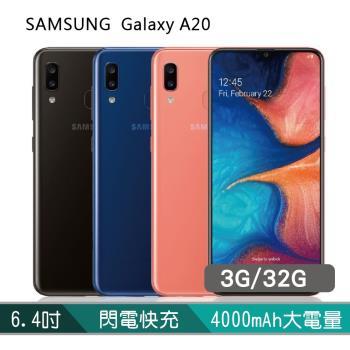 SAMSUNG Galaxy A20 (3G/32G) 6.4吋三鏡頭智慧型手機