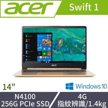 Acer宏碁 SF114-32-C4Z6 輕薄筆電 14吋/N4100/4G/PCIe 256G SSD/W10 日曜金