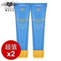 Glamour Sky魔法天空 玻尿酸保濕防曬水凝乳2入組SPF50★★★★全身用(80ml) 即期良品