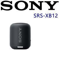 SONY SRS-XB12  完全防水 繽紛小巧藍芽喇叭 5色 新力索尼公司貨 保固一年