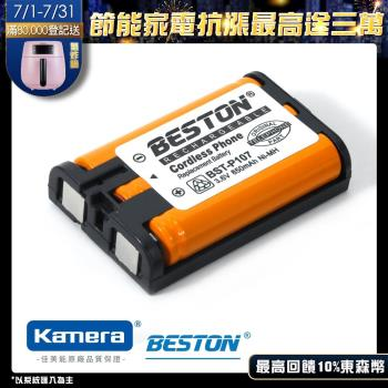 BESTON 無線電話電池 for Panasonic HHR- P107