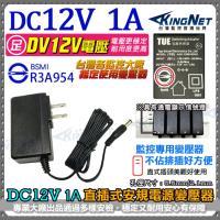KINGNET 監視器周邊 電源變壓器 BSMI 安規認證 DC12V 1A 攝影機變壓器 具LED指示燈 直插式 電源供應 AC 100-240V
