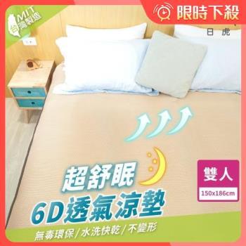 日虎 MIT超舒眠6D透氣涼墊-雙人