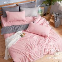 DUYAN竹漾- 芬蘭撞色設計-雙人四件式舖棉兩用被床包組-粉灰被套 x 砂粉色床包