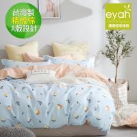 eyah宜雅 台灣製200織紗天然純棉新式雙人兩用被加大床包五件組-小桃子