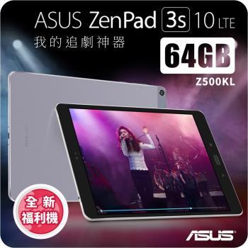 【全新福利品】ASUS ZenPad 3S 10 (Z500KL)  4G/64G  9.7吋大平板