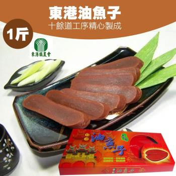 東港農會 東港油魚子-即食真空包 (1斤-600g) 1片裝