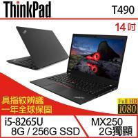 Lenovo 聯想 ThinkPad T490 14吋i5四核獨顯商務輕薄筆電-一年保 20N2CTO1WW