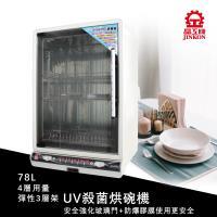 晶工牌EO-9058紫外線殺菌烘碗機