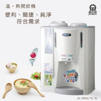 晶工牌JD-3600溫熱全自動開飲機 / 飲水機