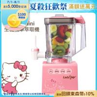 【貴夫人】Mini生機精華萃取機 LS-86 (Hello Kitty 特仕版)