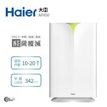 Haier海爾 醛效抗敏大H空氣清淨機 AP450 抗PM2.5 / 除甲醛