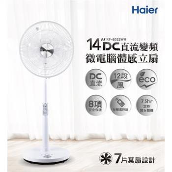 Haier海爾 14吋 DC直流變頻微電腦立扇 KF-5033WH
