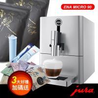 瑞士Jura ENA MICRO 90 全自動咖啡機 ~ 三大好禮加碼送
