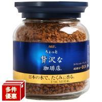 【AGF】華麗香醇咖啡 (80g)