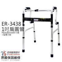 【恆伸醫療器材】ER-3438 1吋R型亮銀色 扁圓管 助行器(固定式+搖擺功能兩用)