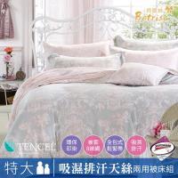 Betrise莫妮卡  特大 3M天絲吸濕排汗四件式兩用被床包組-採用3M專利吸濕排汗藥劑