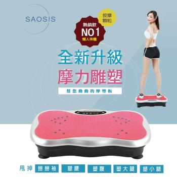 Saosis健康生活-超級擺動魔力板(粉紅)