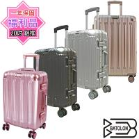 (福利品   20吋 )   閃耀星辰TSA鎖PC鋁框箱/行李箱