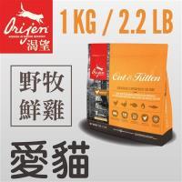 Orijen渴望 鮮雞愛貓1kg