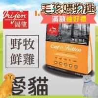 Orijen渴望 鮮雞愛貓1.8kg
