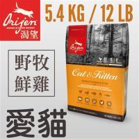 Orijen渴望 鮮雞愛貓5.4kg