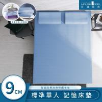House Door 好適家居 天然防蚊防螨9cm藍晶靈涼感記憶床墊全配組-單人3尺