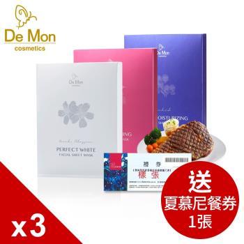 DeMon 冷淬面膜3盒組 加贈夏慕尼餐券X1張