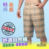 oillio 歐洲貴族 男裝 吸濕排汗透氣休閒短褲 質地柔順抗皺 -男款 休閒運動褲 好棉 舒適 透氣 不悶熱 鬆緊 伸縮 精品品牌