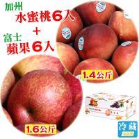 愛蜜果~空運美國加州水蜜桃6入禮盒(約1.4公斤/盒)+智利富士蘋果6入禮盒(約1.6公斤/盒)