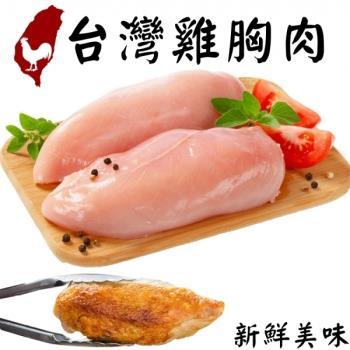 海肉管家-鮮嫩去骨切條雞胸肉(1包/每包約300g±10%)