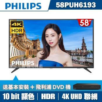 PHILIPS飛利浦 58吋4K HDR聯網液晶+視訊盒58PUH6193